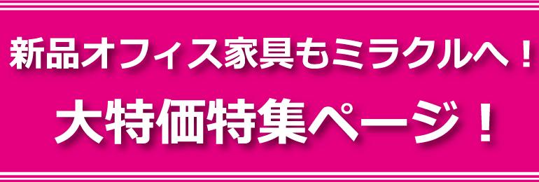 激安!!オフィス家具 新品大特化特集!!